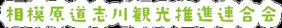 相模原道志川観光推進連合会
